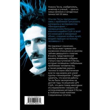 Никола Тесла. Власть над миром