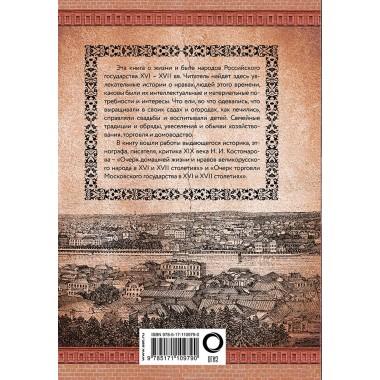 Обычаи и нравы народов государства Российского. Н. И. Костомаров