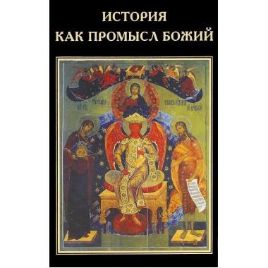 История как промысл Божий. Катасонов В. Ю.