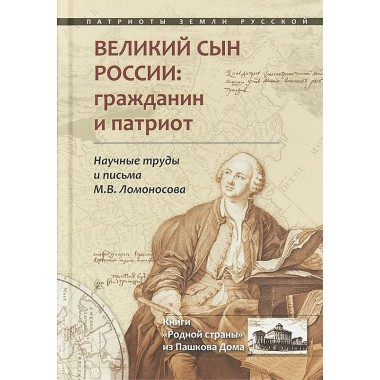 Великий сын России: гражданин и патриот. М.В. Ломоносов