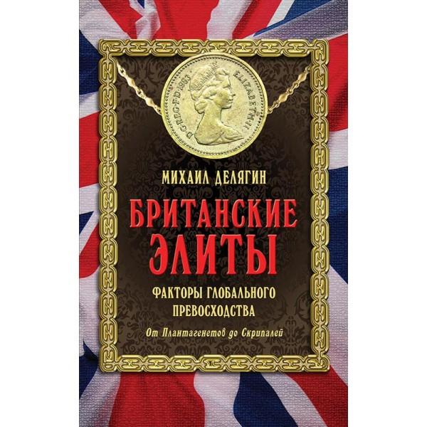 Британские элиты: факторы глобального превосходства. От Плантагенетов до Скрипалей. Делягин М.