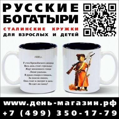 Сталинские кружки. Русские богатыри. Стрелец - 1556 г.