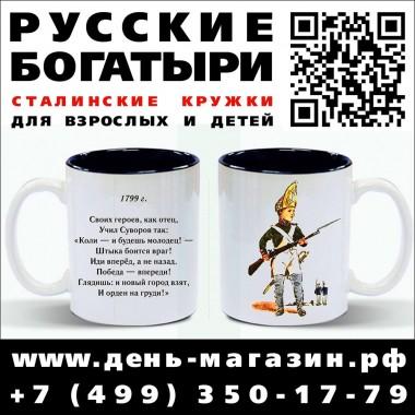 Сталинские кружки. Русские богатыри. Суворовский солдат - 1799 г.