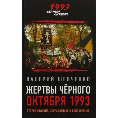 Жертвы Чёрного Октября 1993-го. Второе издание