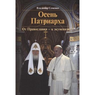 Осень Патриарха. От Православия - к экуменизму? Семенко В.