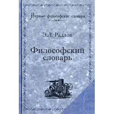 Философский словарь Радлов Э.