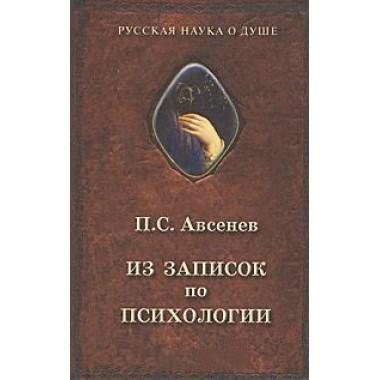 Из записок по психологии Авсенев П.С.