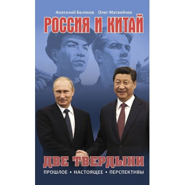 Россия и Китай. Две твердыни. Прошлое, настоящее, перспективы