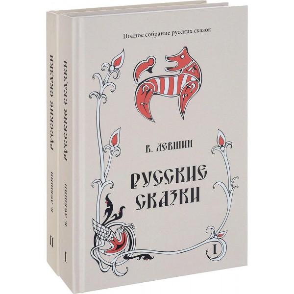 Русские сказки в 2-х книгах. Лёвшин В. А., изд. Роща