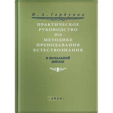 Практическое руководство по методике преподавания естествознания в начальной школе. Н. А. Горбунов.
