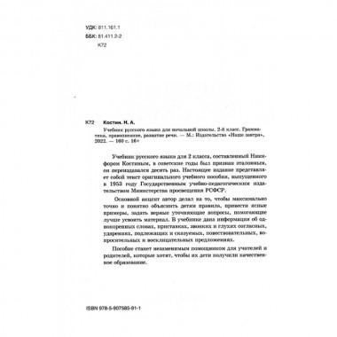 Учебник русского языка для начальной школы. 2 класс. Н.А. Костин.