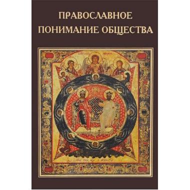 Православное понимание общества. Катасонов В.Ю.