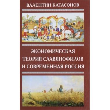 Экономическая теория славянофилов. В.Ю. Катасонов