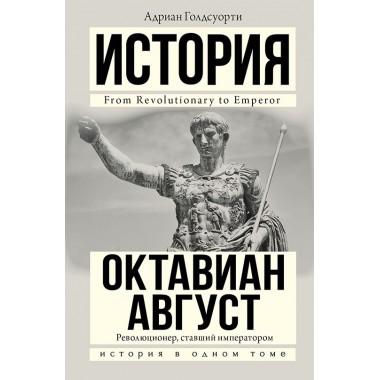 Октавиан Август. Голдсуорси Адриан
