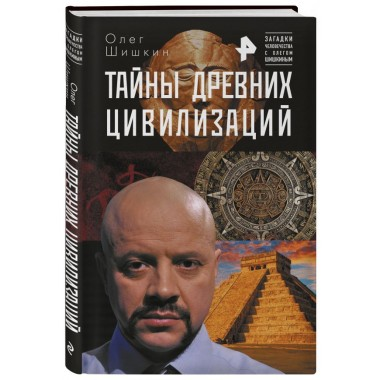 Тайны древних цивилизаций. Шишкин Олег