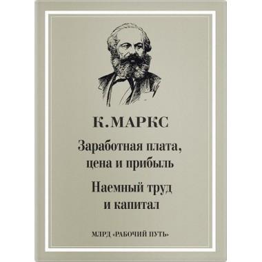 К. Маркс «Наемный труд и капитал», «Заработная плата, цена и прибыль»
