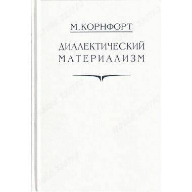 «Диалектический материализм» М. Конфорт 1956 г.