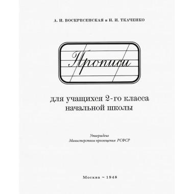 Прописи для учащихся 2 класса начальной школы. Воскресенская А.И., Ткаченко Н.И. 1948