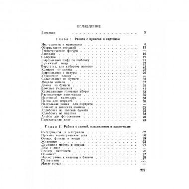 Ручной труд в начальной школе. Жилкина А.Д., Жилкин В.Ф. 1958