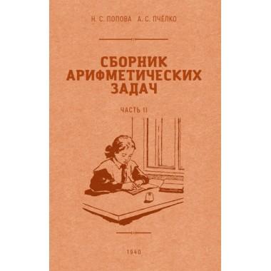 Сборник арифметических задач и упражнений для начальной школы. Часть 2. Попова Н.С. 1940