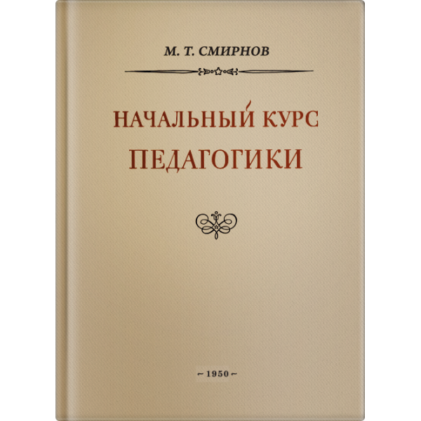 Начальный курс педагогики. Руководство для учителей и родителей. Смирнов М.Т. 1950