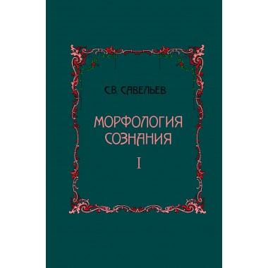 Морфология сознания в 2-х томах. Том 1. Савельев Сергей