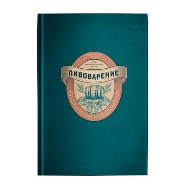 Пивоварение, квасоварение и медоварение. Л.Н. Симонов, М.С. Пумпянский. Репринтное издание 1898