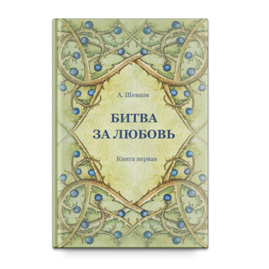 Битва за любовь. Книга первая Тираж 2017. А. Шевцов