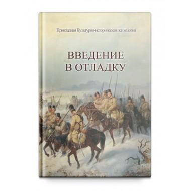 Введение в отладку. А. Шевцов
