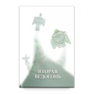 Вторая Ведогонь. Книга первая. Сокровенное тело. А. Шевцов