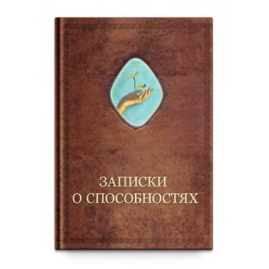 Записки о способностях. А. Шевцов