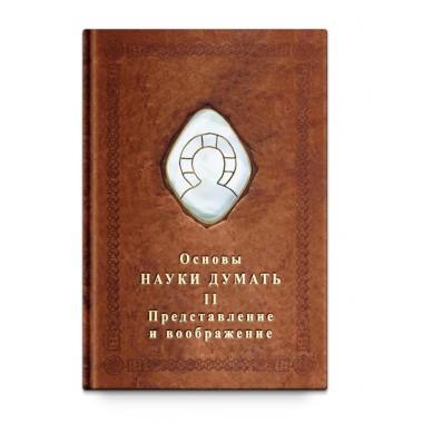 Основы Науки думать. Книга 2. Представление и воображение. А. Шевцов