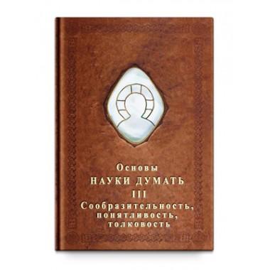 Основы Науки думать. Книга 3. Сообразительность, понятливость, толковость. А. Шевцов