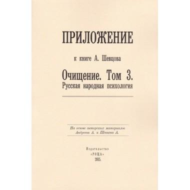 Приложение к книге А. Шевцова