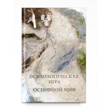 Психологическая игра. Основной миф. А. Шевцов