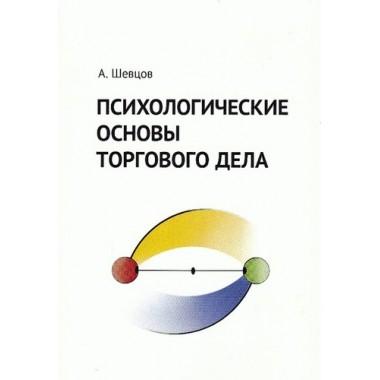 Психологические основы торгового дела. Учебник. А. Шевцов