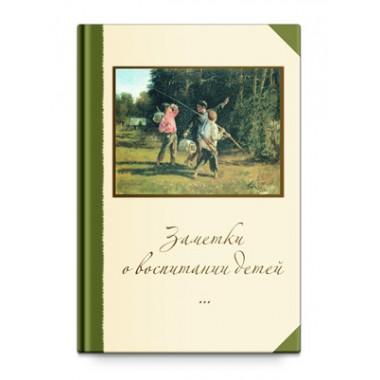 Заметки о воспитании детей (новое издание). А. Шевцов