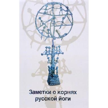 Заметки о корнях русской йоги. А. Шевцов