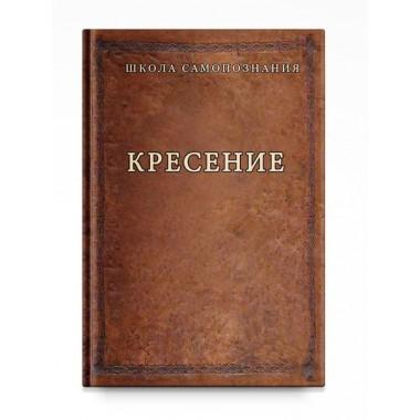 Кресение. А. Шевцов