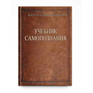 Учебник самопознания.  А. Шевцов