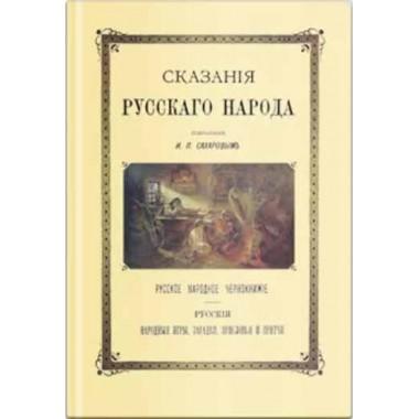 Сказания Русского народа. И.П. Сахаров