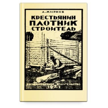 А. Жирнов  Крестьянин. Плотник. Строитель