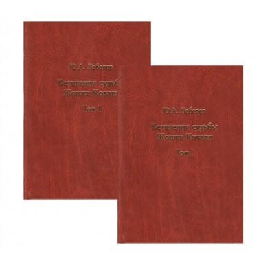 Ветвления судьбы Жоржа Коваля (в 2 томах) Лебедев Ю.А. Андрей Фурсов рекомендует
