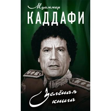 Зелёная книга, Муаммар Каддафи