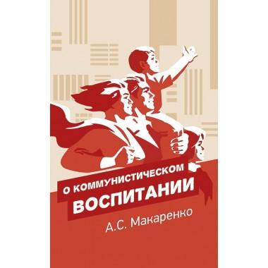 О коммунистическом воспитании, Макаренко Антон Семенович
