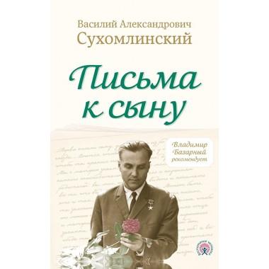 Письма к сыну, Сухомлинский В.А.