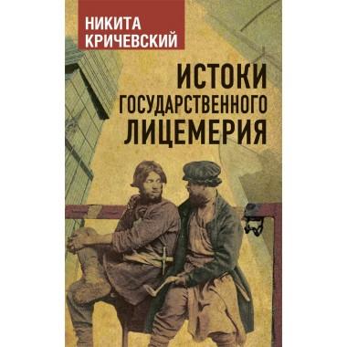 Истоки государственного лицемерия, Кричевский Н.А.