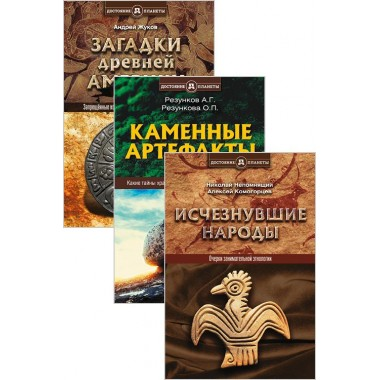 Тайны древних цивилизаций (комплект из 3-х книг)