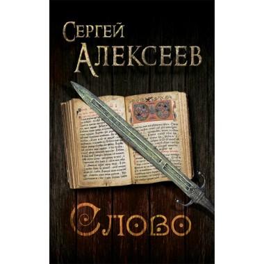 Слово, Алексеев Сергей Трофимович