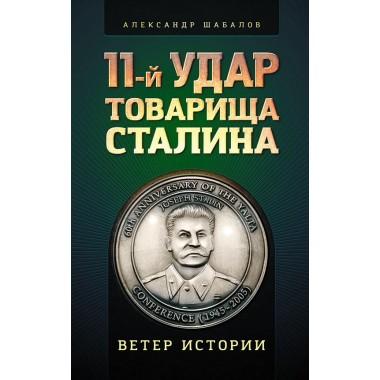 11-й удар товарища Сталина, Шабалов Александр Аркадьевич